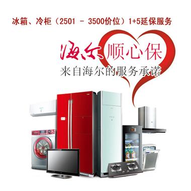 冰箱、冷柜(2501-3500价位)1+5延保服务