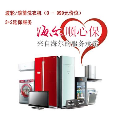 洗衣机(0-999价位)3+2延保服务