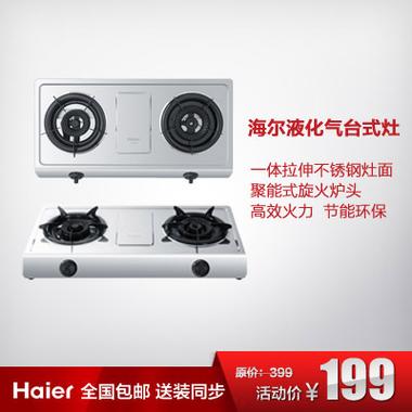 Haier/海尔 燃气灶 JZY-T102X(20Y)