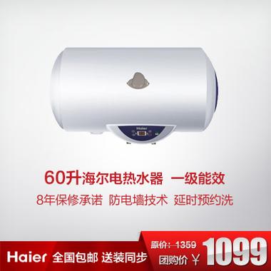 Haier/海尔 电热水器 FCD-HM60HⅠ(NE)