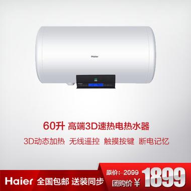3D-HM60DI(E)