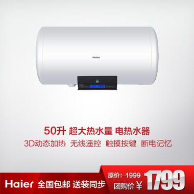 3D-HM50DI(E)
