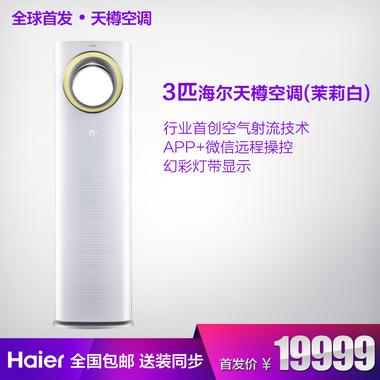 Haier/海尔 无氟变频柜式空调 SKFR-72LW/02WAA22A(茉莉白)套机-1