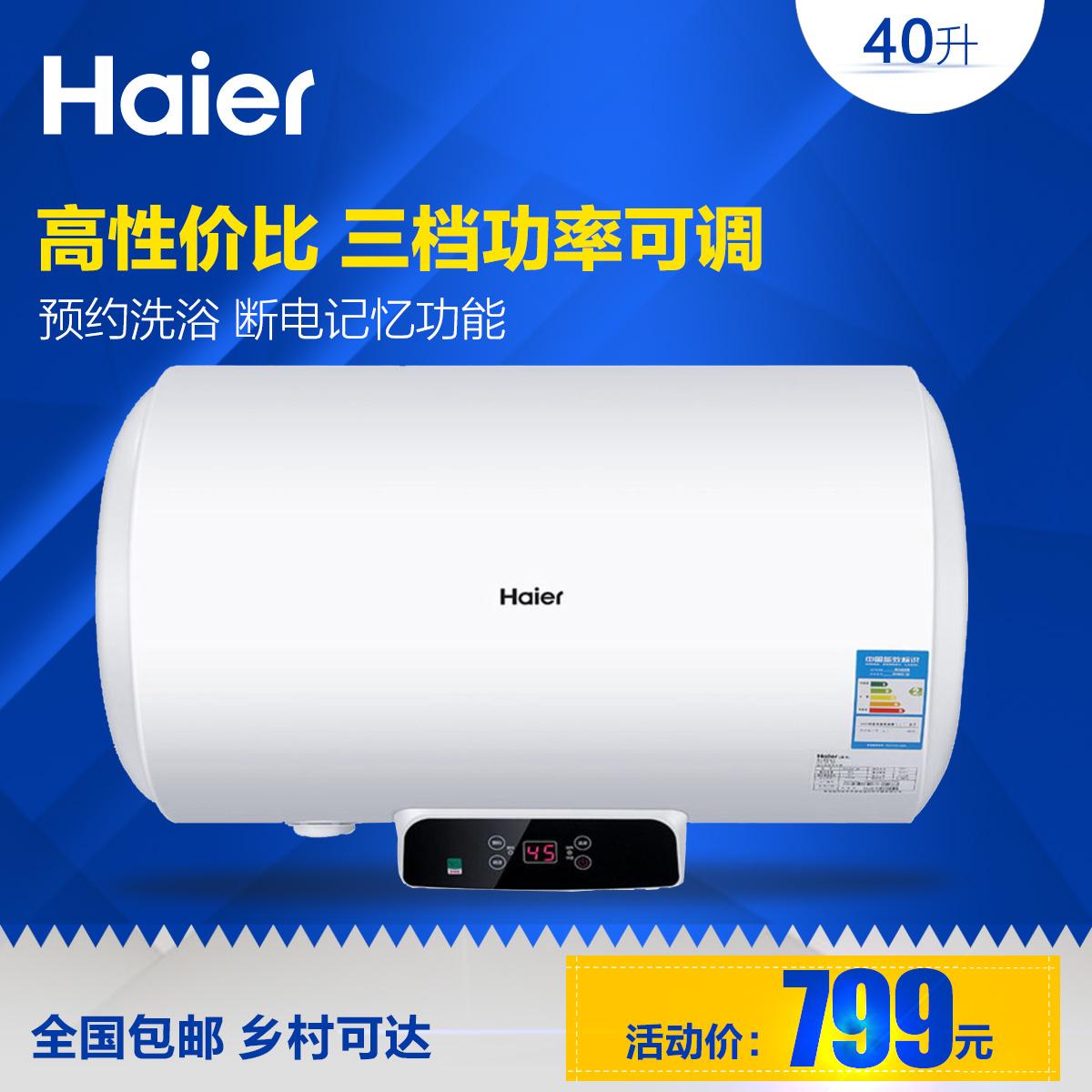 海尔电热水器 ec4002-q6图片