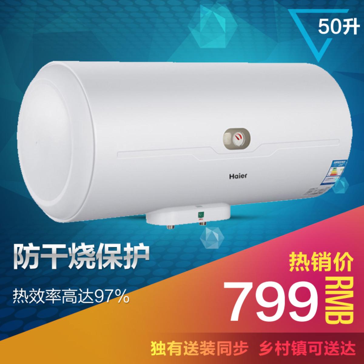 海尔电热水器 es50h-c6(ne)图片