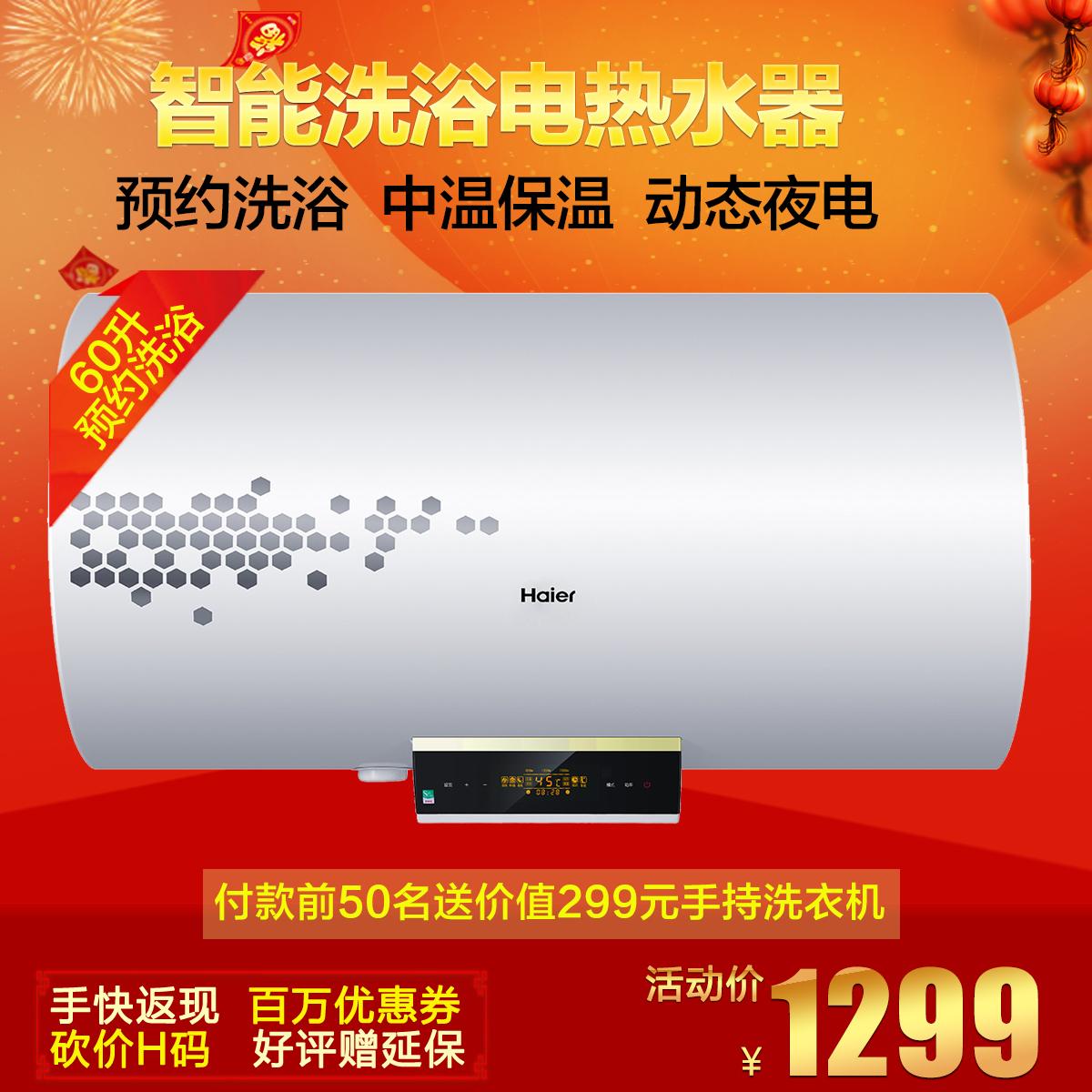 海尔电热水器 ec6002-r5图片