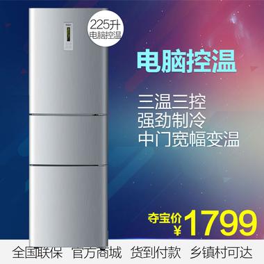 Haier/海尔 冰箱 BCD-225SLDA