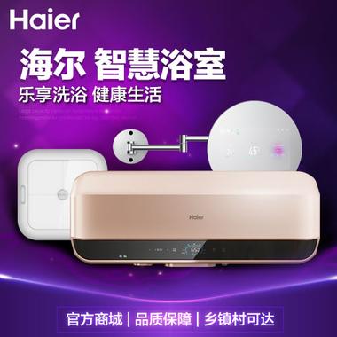 Haier/海尔 智慧浴室 ES-SMART-BM2