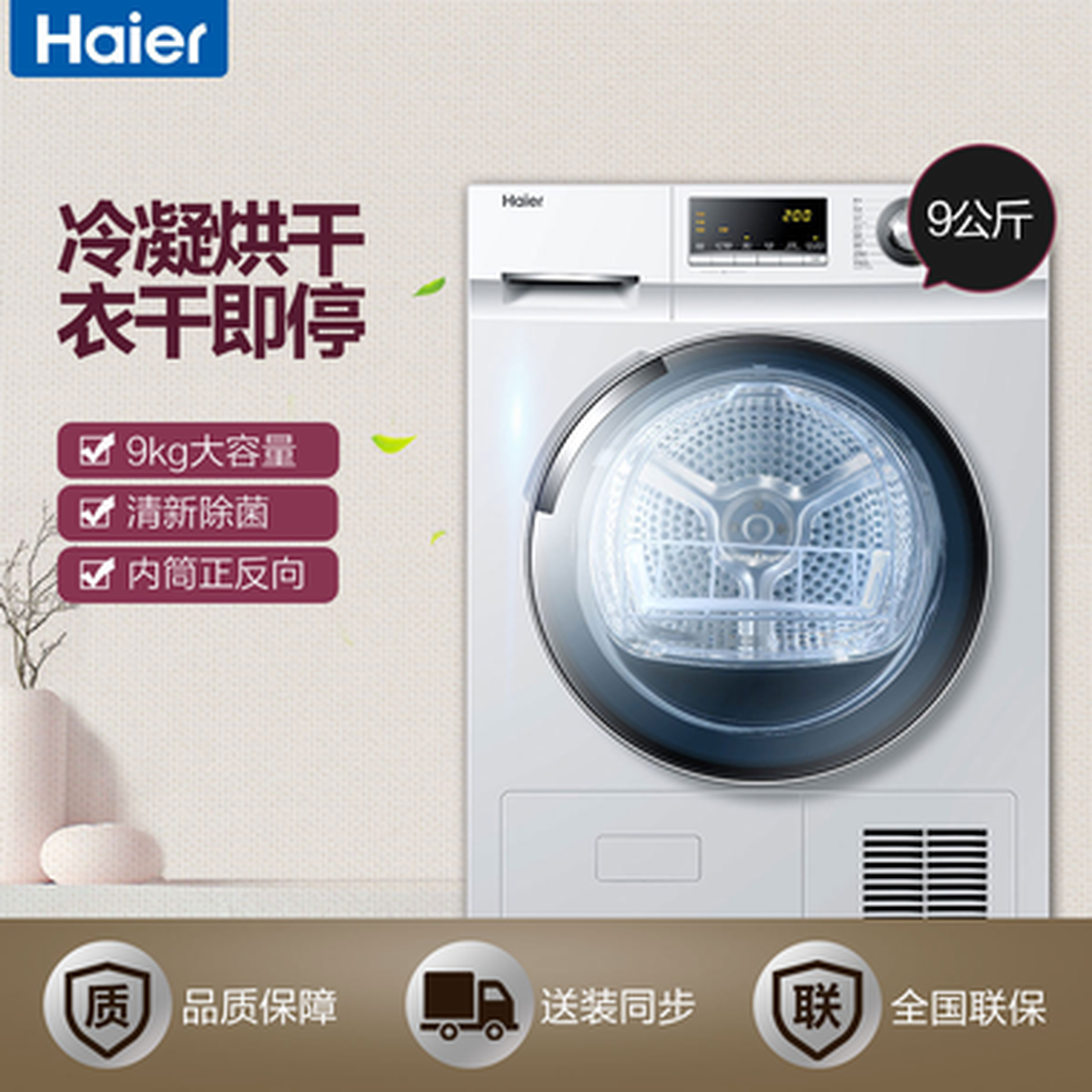Haier/海尔 干衣机 GDNE9-636