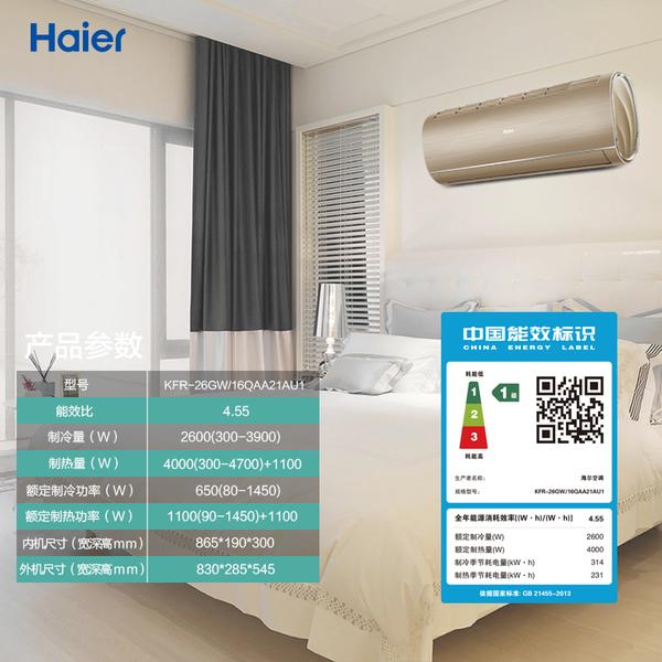 Haier/海尔                         壁挂式空调                         KFR-26GW/16QAA21AU1套机