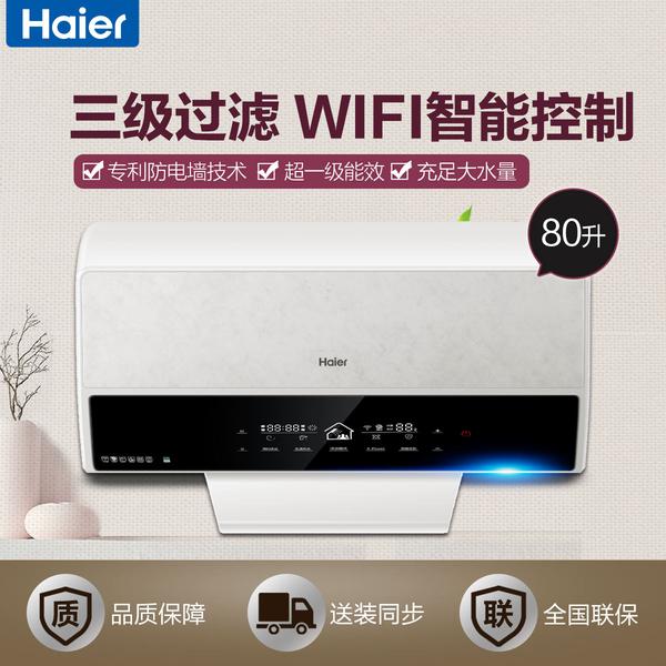 Haier/海尔             热水器             ES80H-EP(2)(U1)