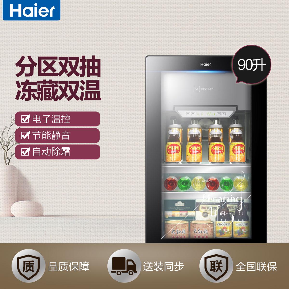 Haier/海尔 冰吧 DS090D