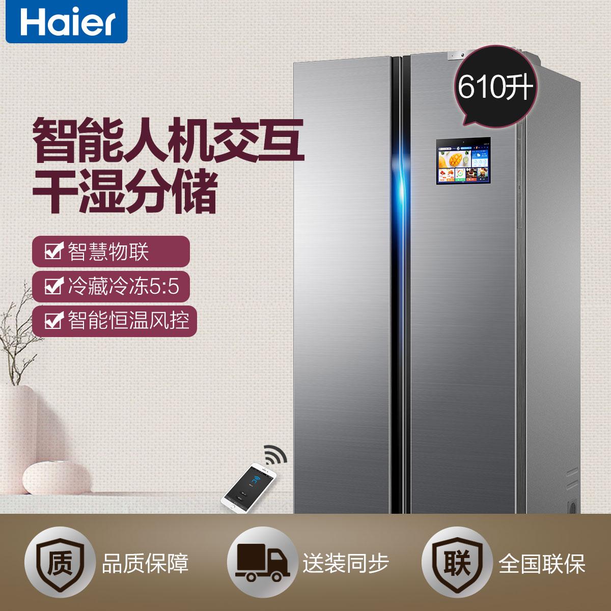 Haier/海尔 冰箱 BCD-610WDIEU1