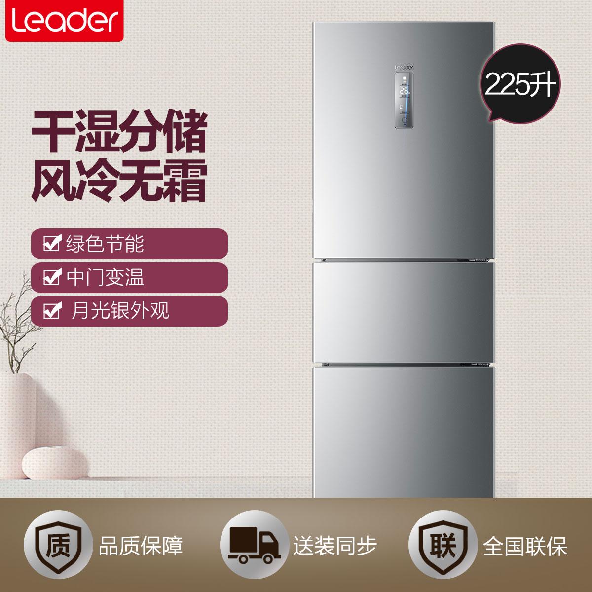 Leader/统帅 冰箱 BCD-225WLDPC