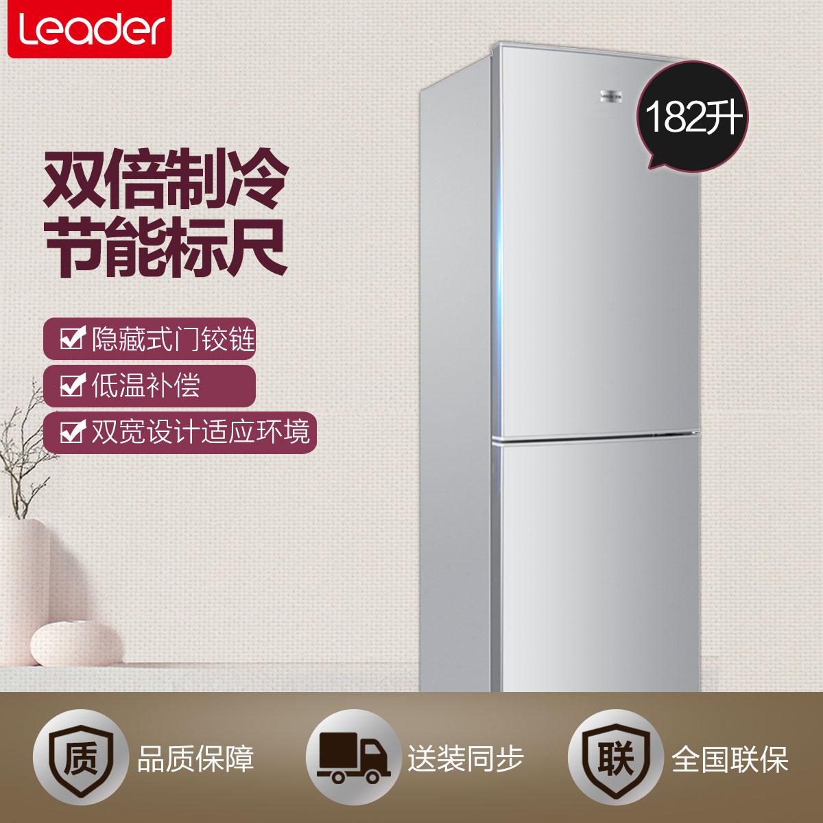Leader/统帅 冰箱 BCD-182LTMPA