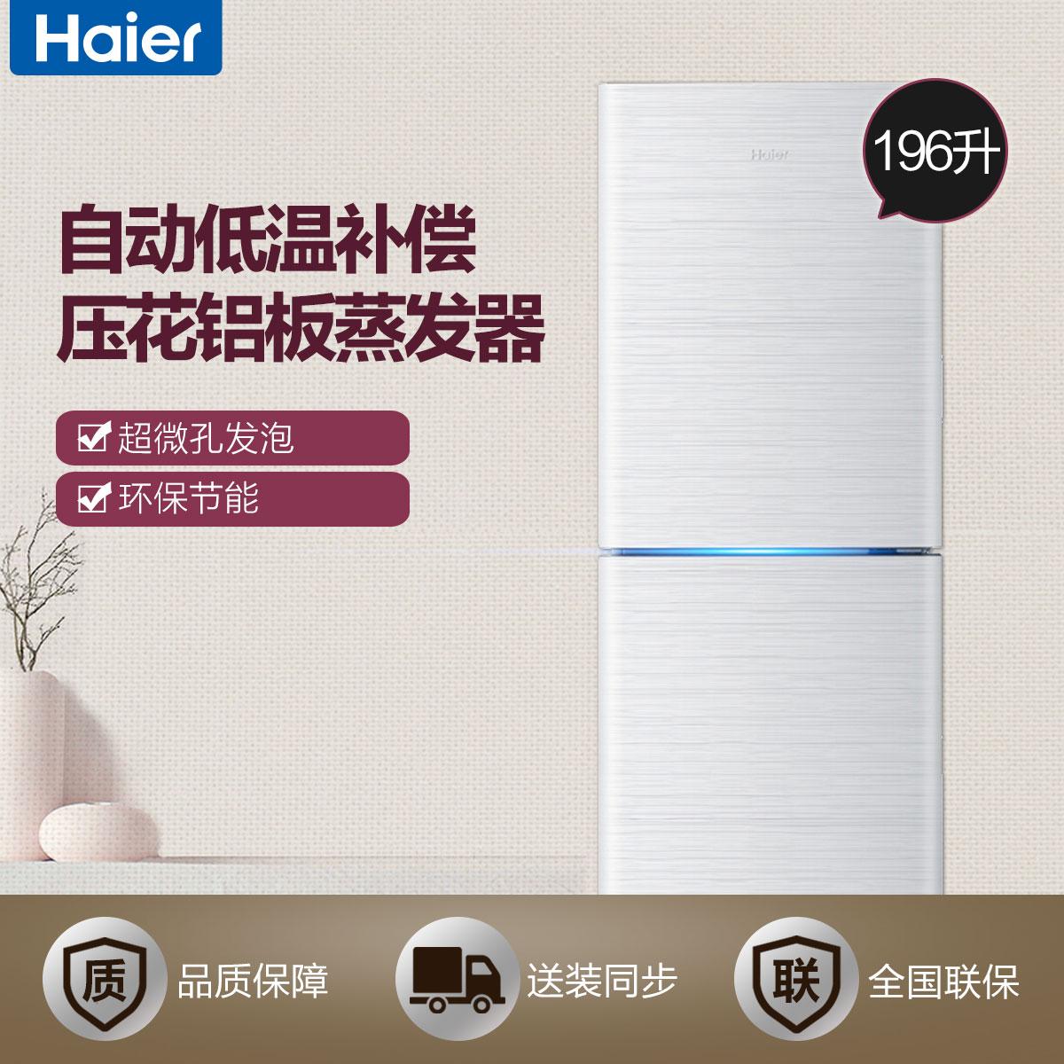 Haier/海尔 冰箱 BCD-196TMPI 196升两门家用静音节能冰箱