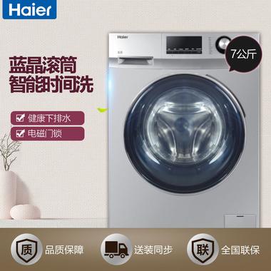 Haier/海尔 滚筒洗衣机 G70629BKX10S