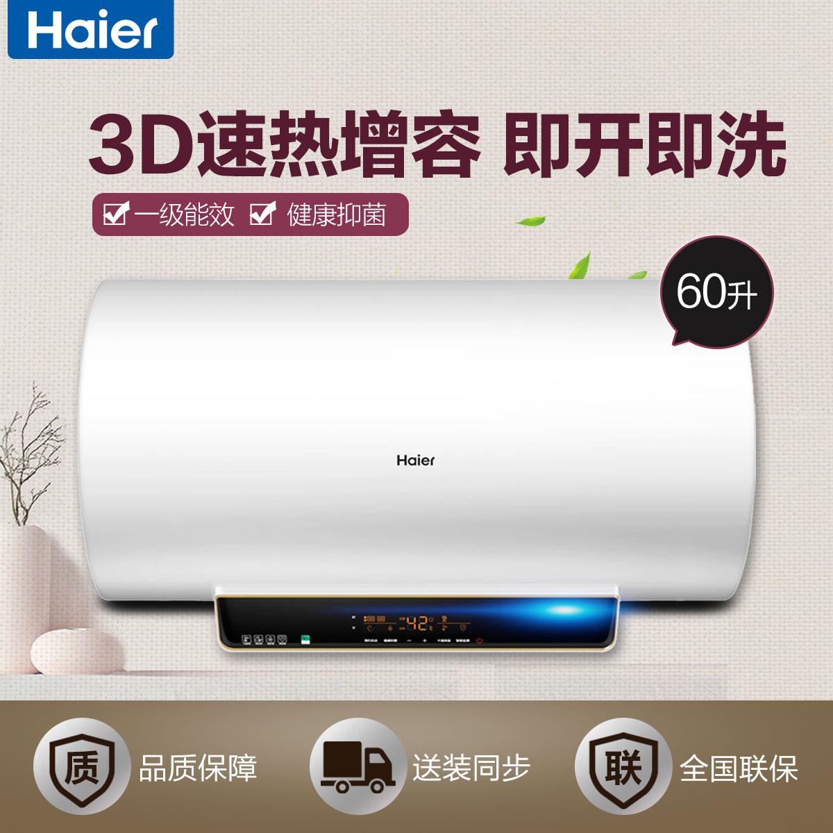 Haier/海尔 电热水器 EC6005-T+