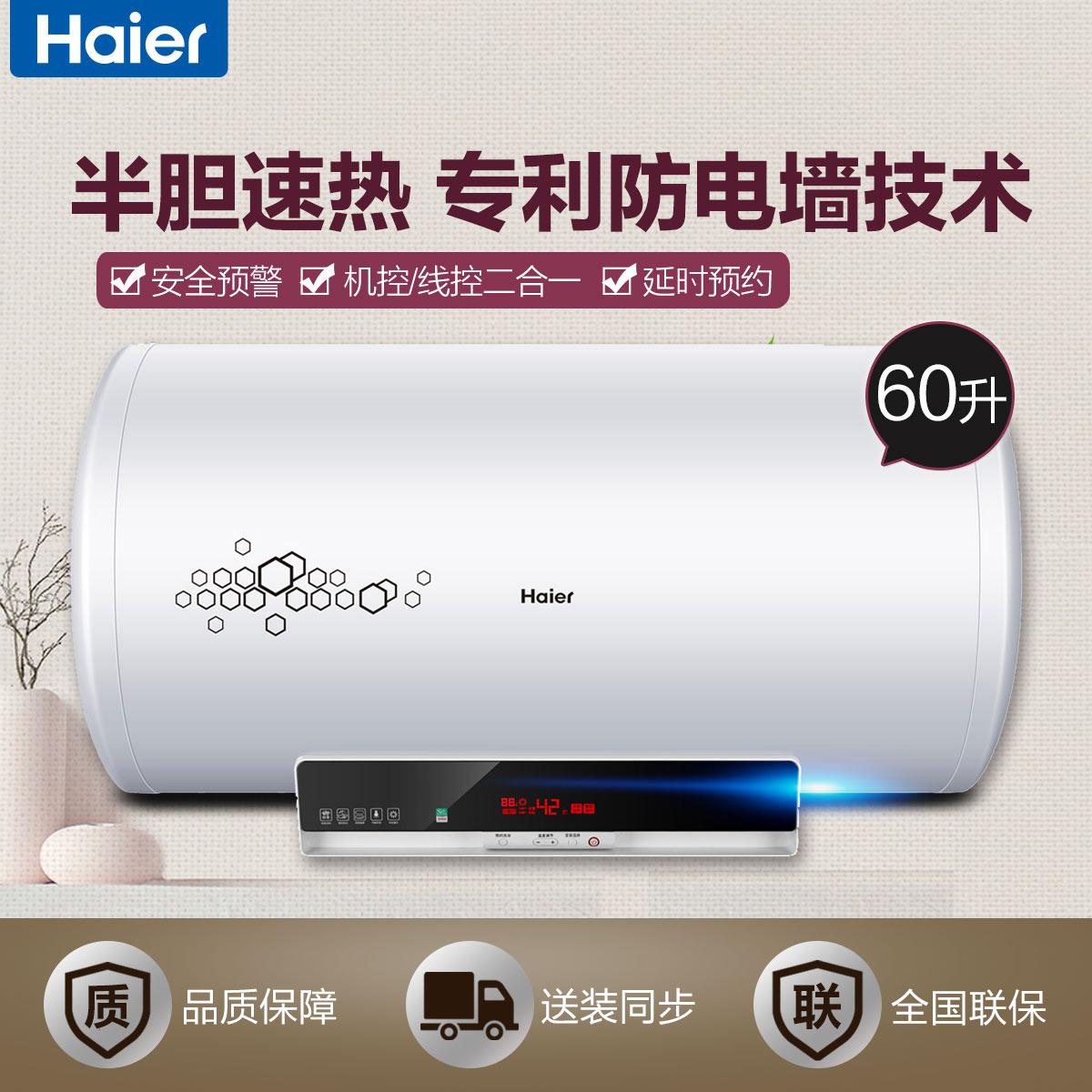 Haier/海尔 电热水器 ES60H-Z4(ZE)