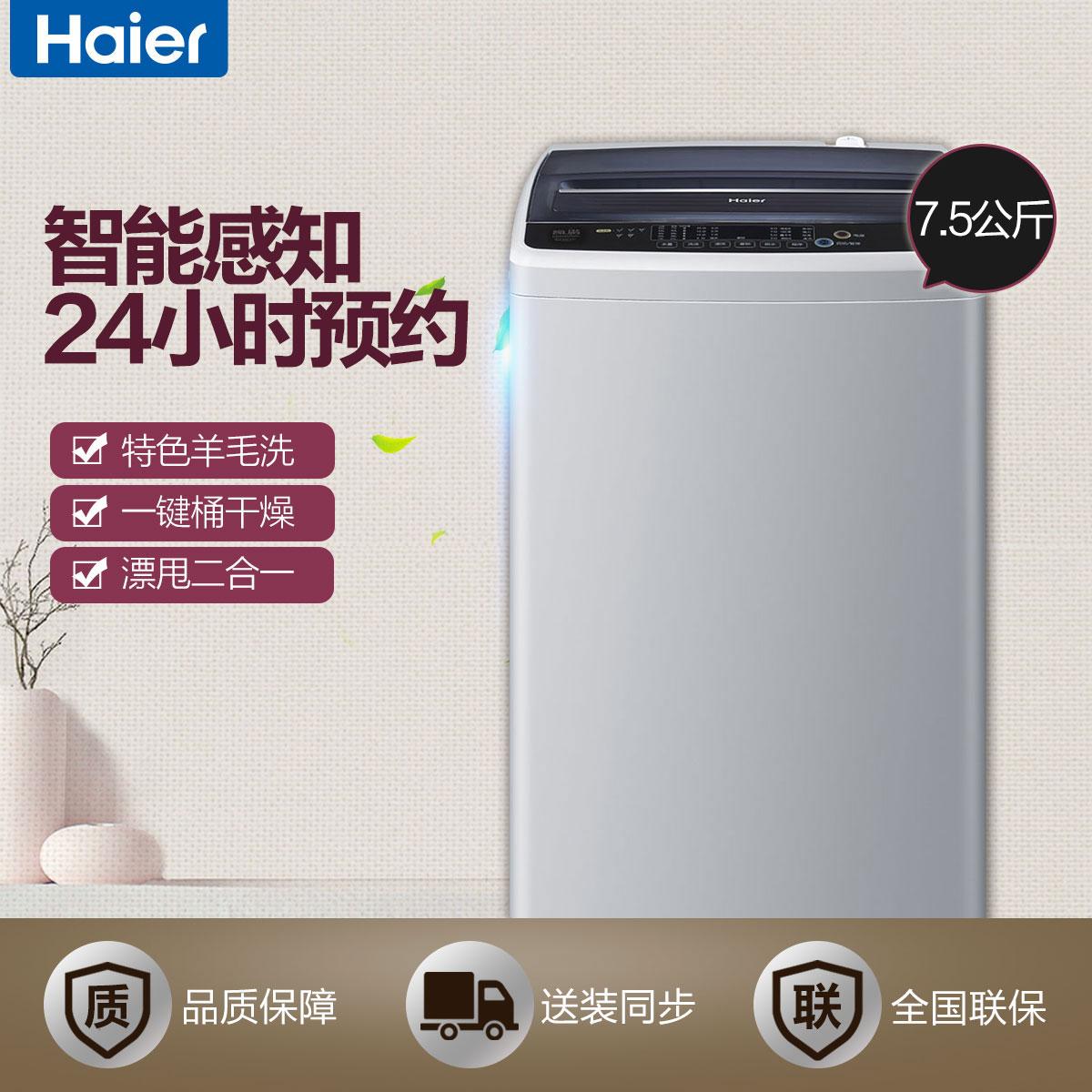 Haier/海尔 波轮洗衣机 EB75M2WH