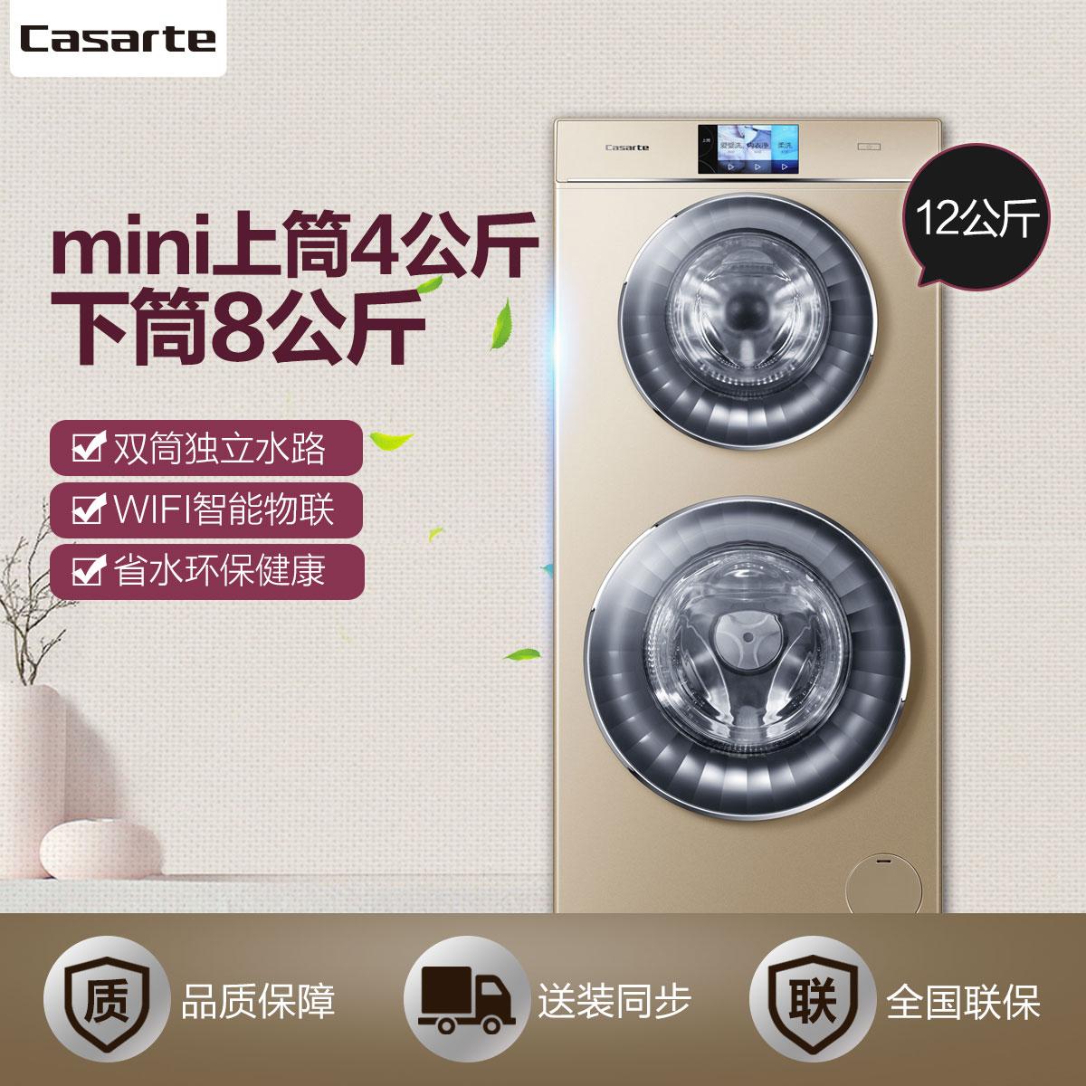 Casarte/卡萨帝 滚筒洗衣机 C8 U12G1