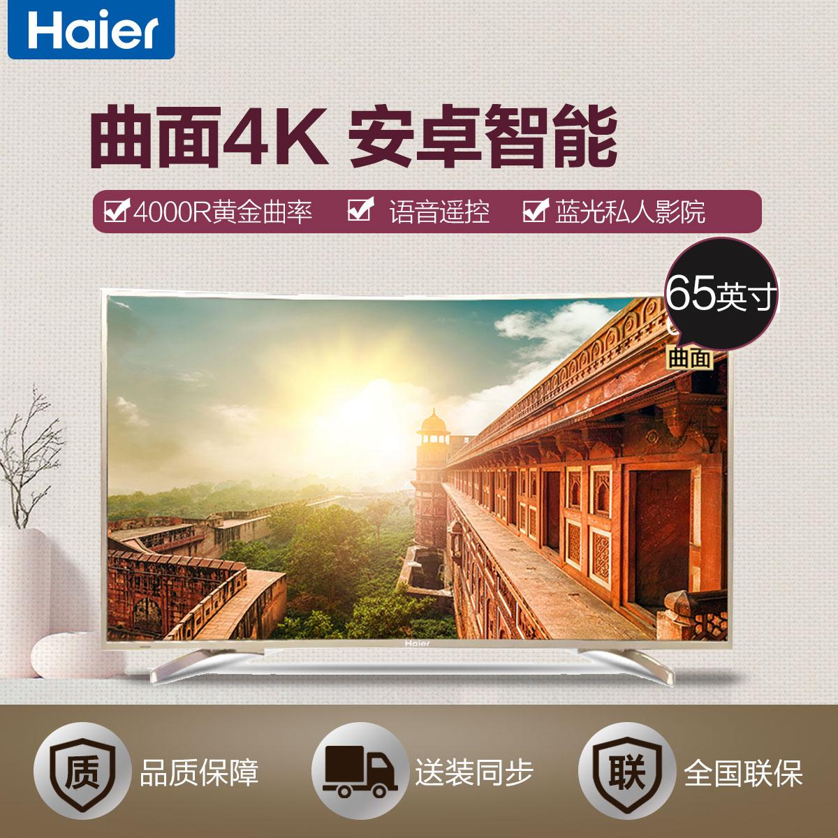 Haier/海尔 彩电 LQ65S81