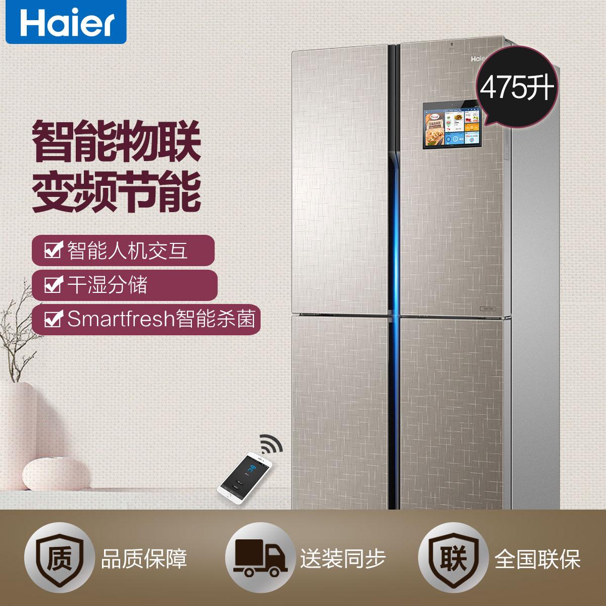 Haier/海尔 冰箱 BCD-475WDIDU1