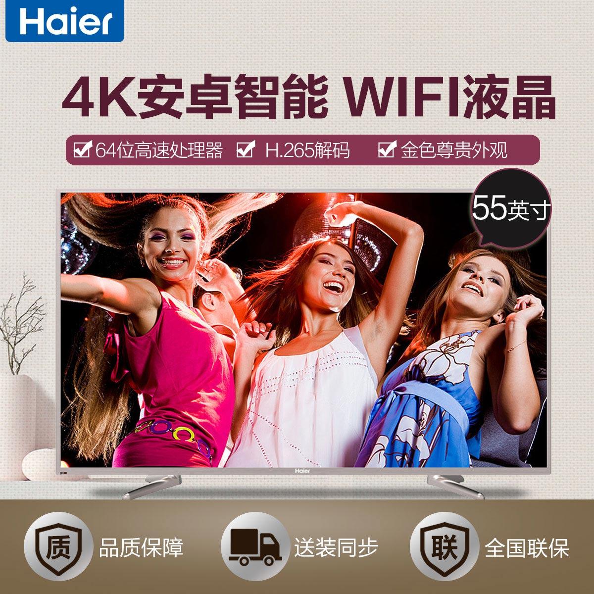 Haier/海尔 4K电视 LS55M31