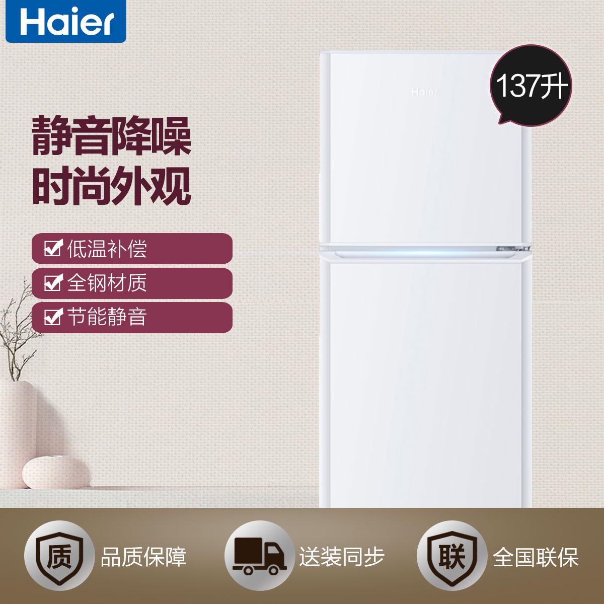 Haier/海尔 冰箱 BCD-137TMPF