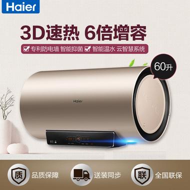 Haier/海尔 热水器 EC6005-ST5 60升3D速热智控家用电热水器