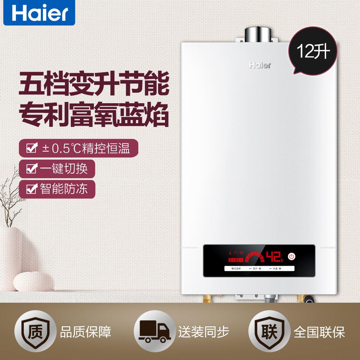 Haier/海尔 燃气热水器 JSQ24-12TC2(12T)(珠光)