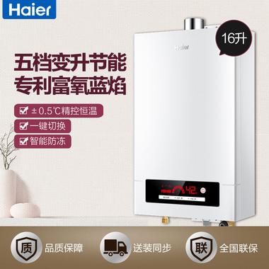 Haier/海尔 燃气热水器 JSQ31-16TC2(12T)(珠光)