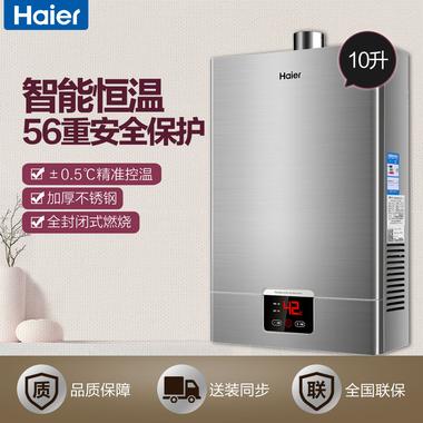 Haier/海尔 热水器 JSQ20-UT(12T)