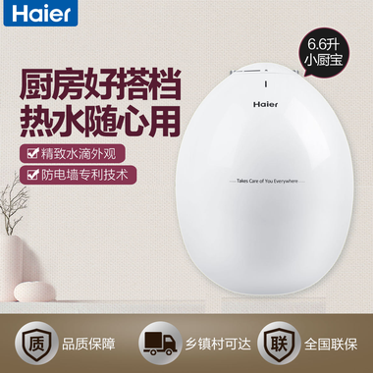 Haier/海尔 小厨宝 ES6.6U(W)