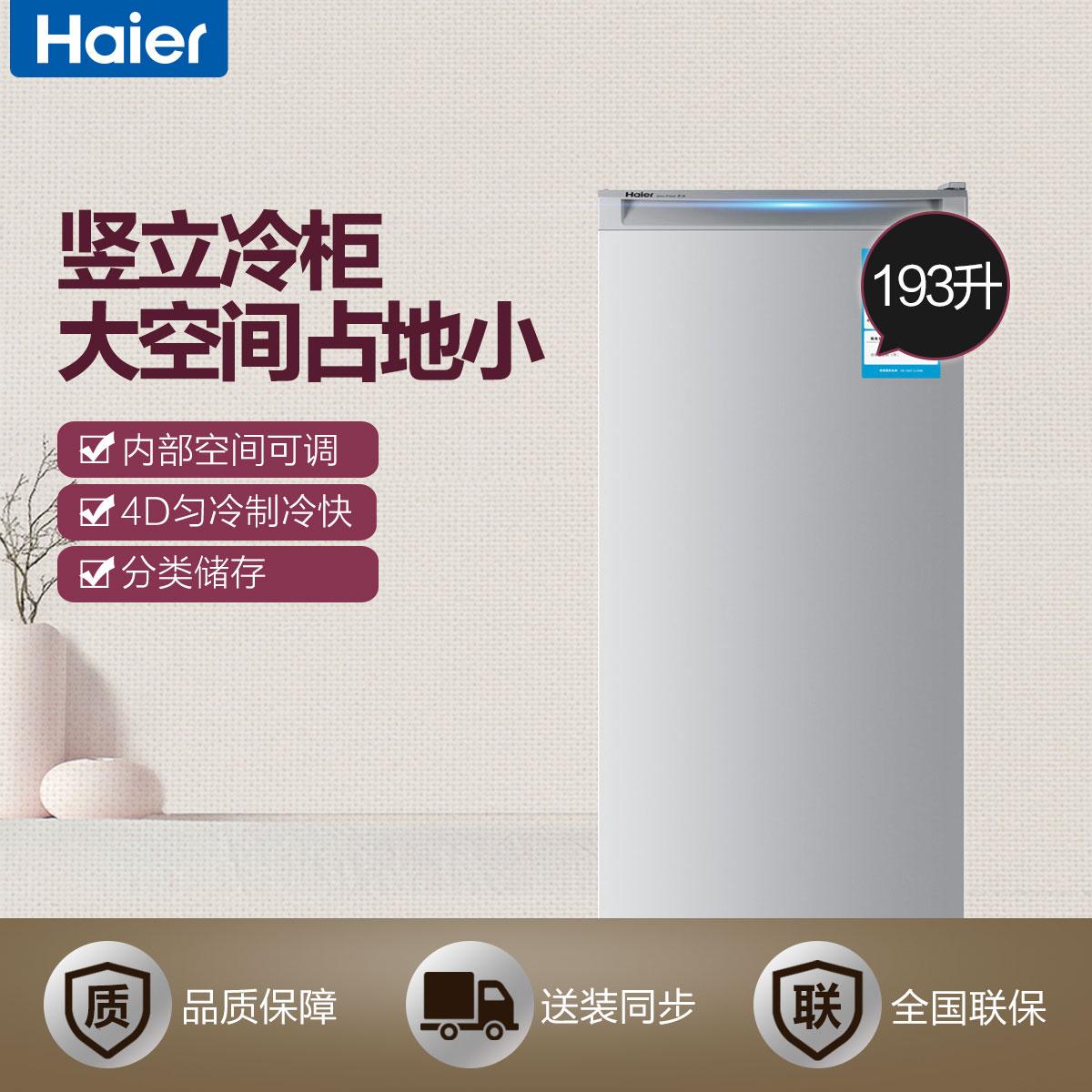 Haier/海尔 冷柜 BD-193DL