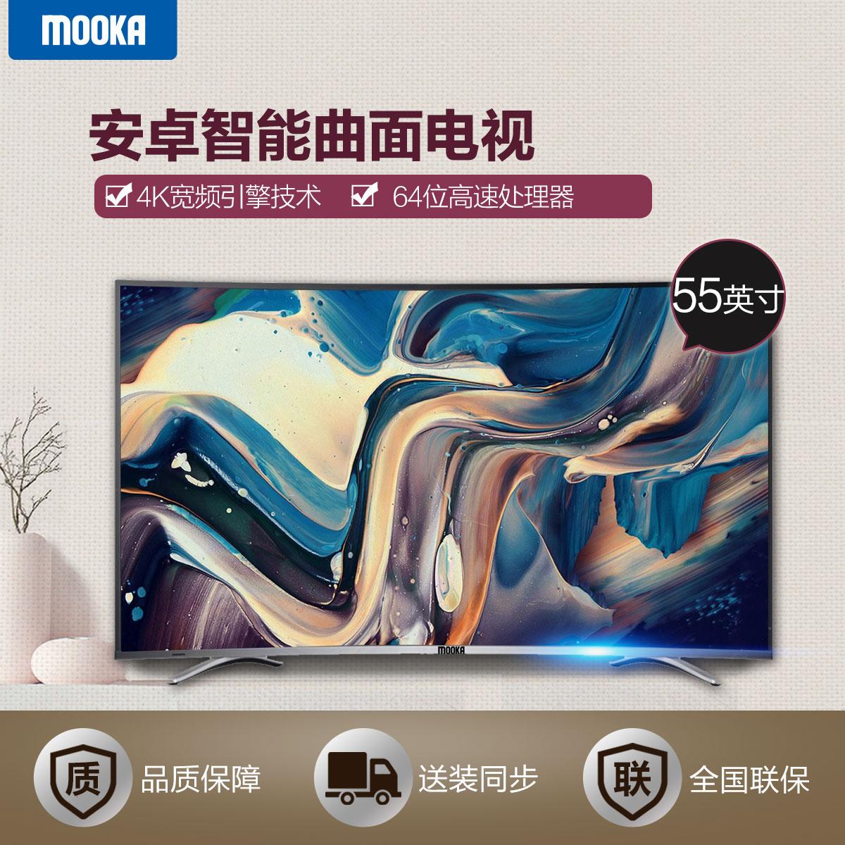 MOOKA/模卡 智能电视 55Q3M