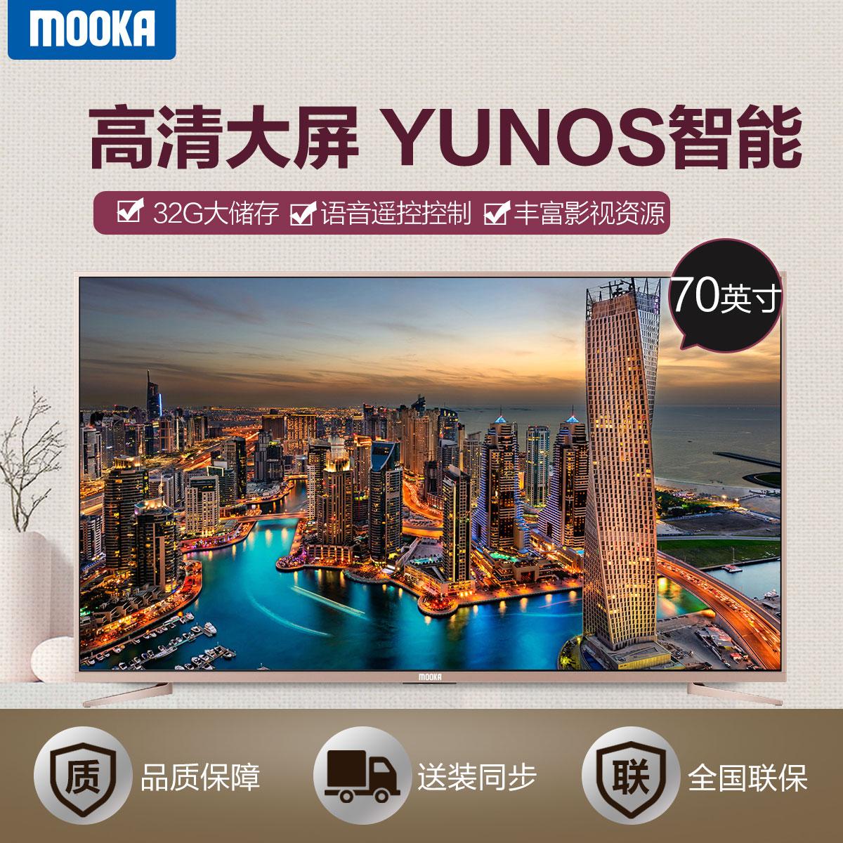MOOKA/模卡 彩电 U70H3