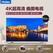 Haier/海尔 4K电视 LQ55H71