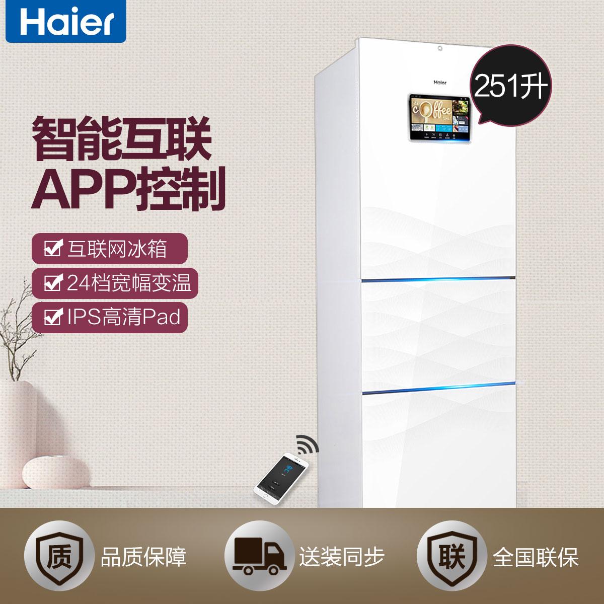 Haier/海尔 冰箱 BCD-251WDCPU1