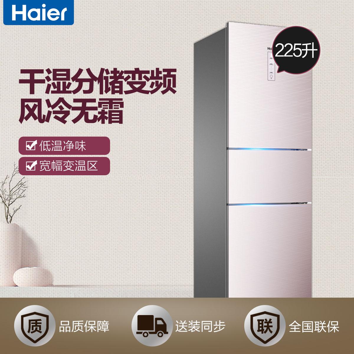 Haier/海尔 冰箱 BCD-225WDCJ(DZ)
