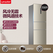 Leader/统帅 冰箱 BCD-258WLDPN