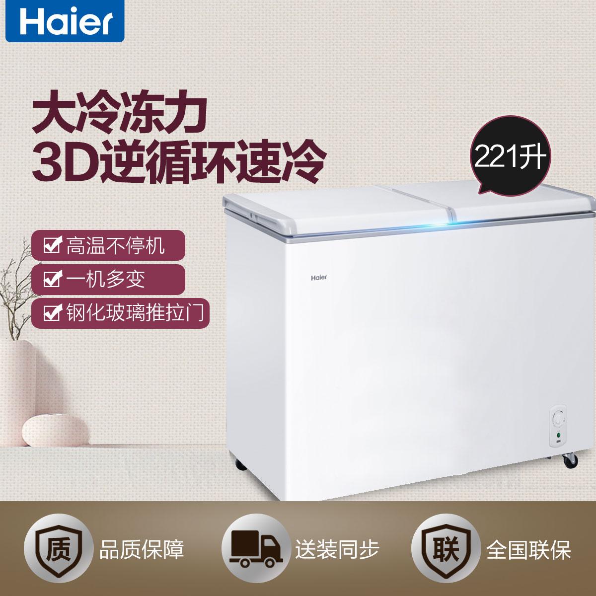 Haier/海尔 冷柜 BC/BD-221SEA