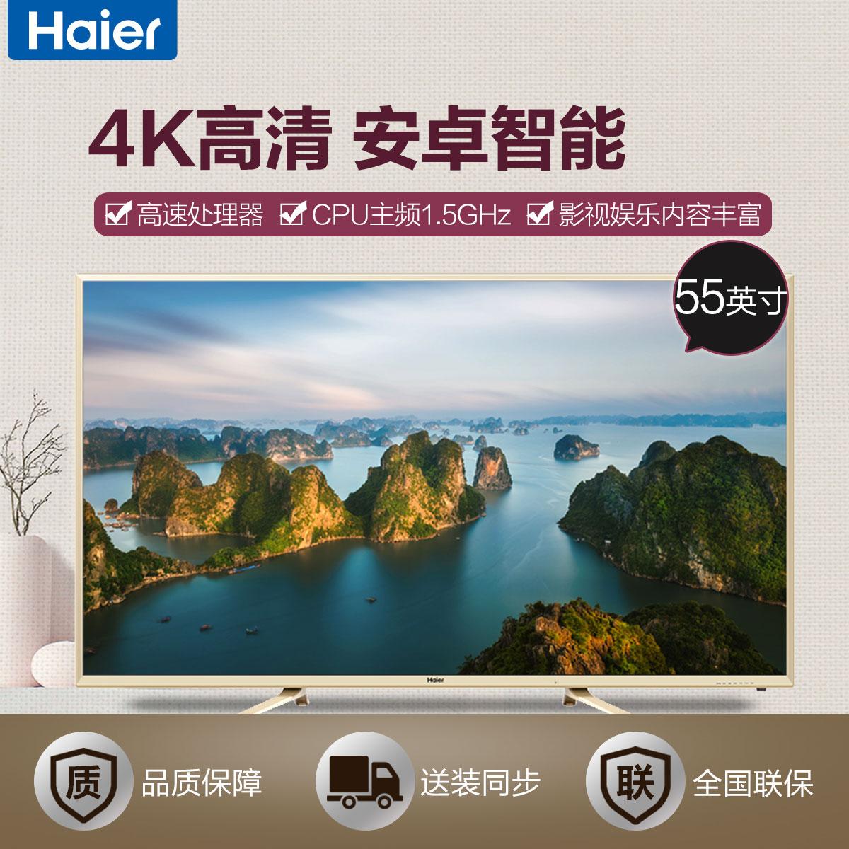 Haier/海尔 4K电视 LS55A51