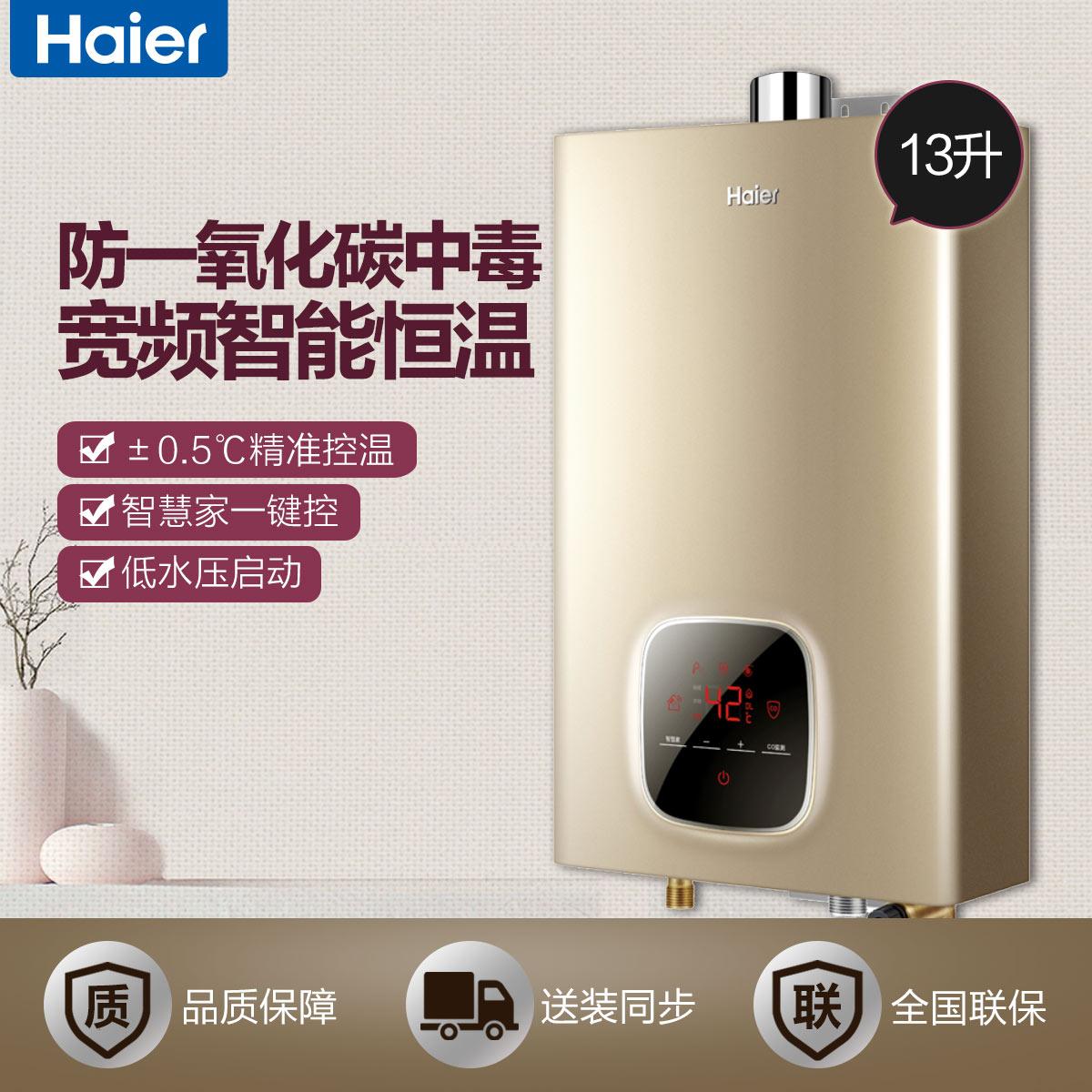 Haier/海尔 燃气热水器 JSQ25-13WT5(12T)