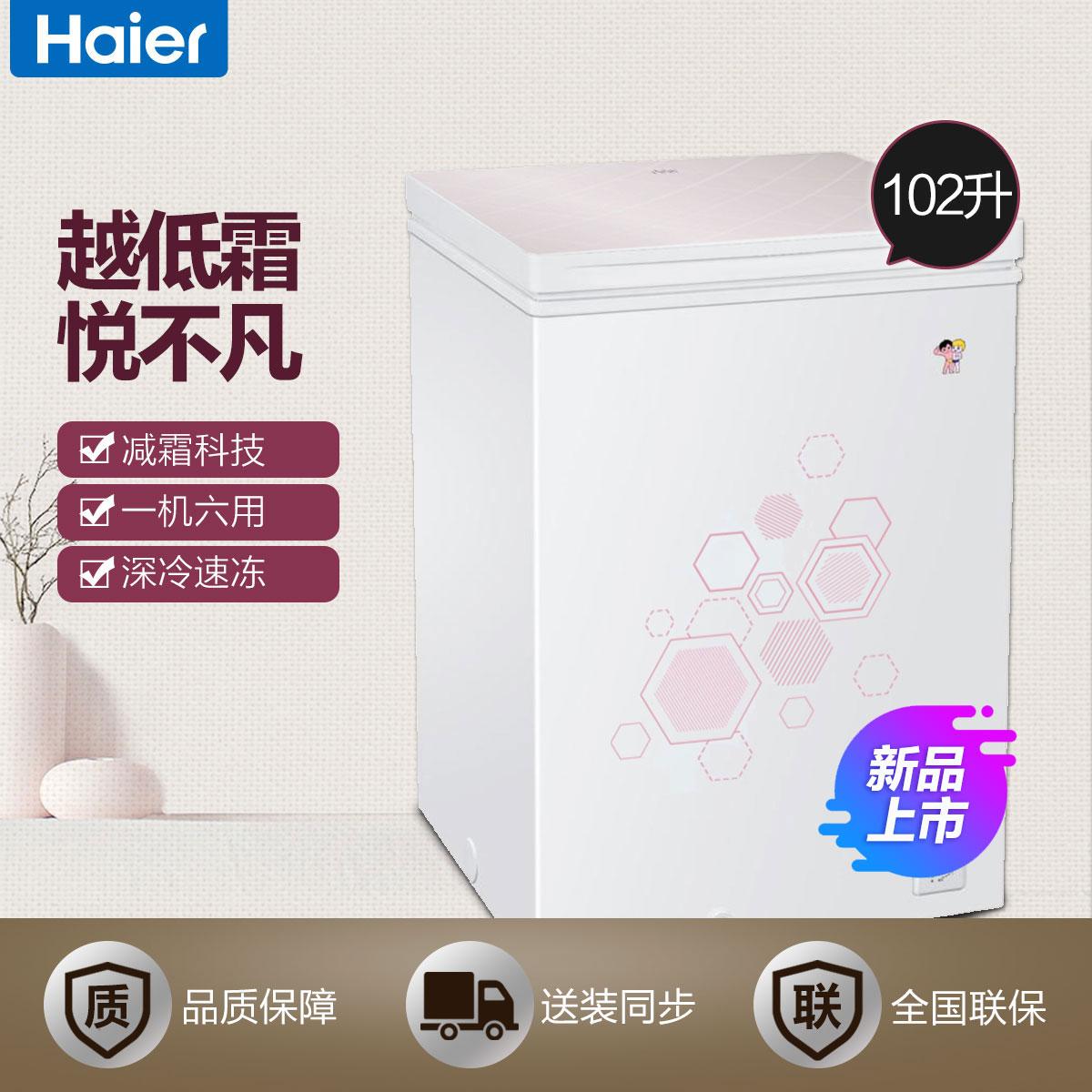 Haier/海尔 冷柜 BC/BD-102HLG