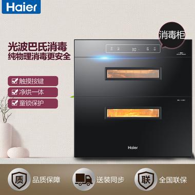 Haier/海尔 消毒柜 ZQD100F-E60S2(T)