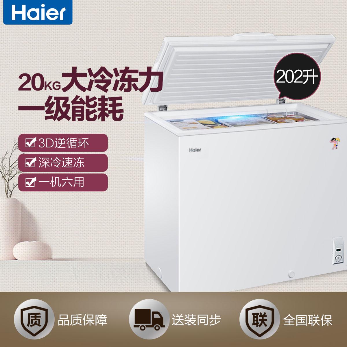 Haier/海尔 冷柜 BC/BD-202HT