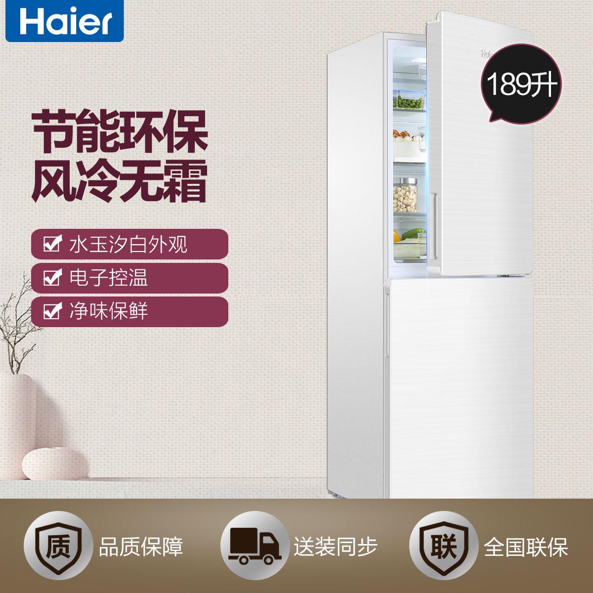Haier/海尔 冰箱 BCD-189WDPV