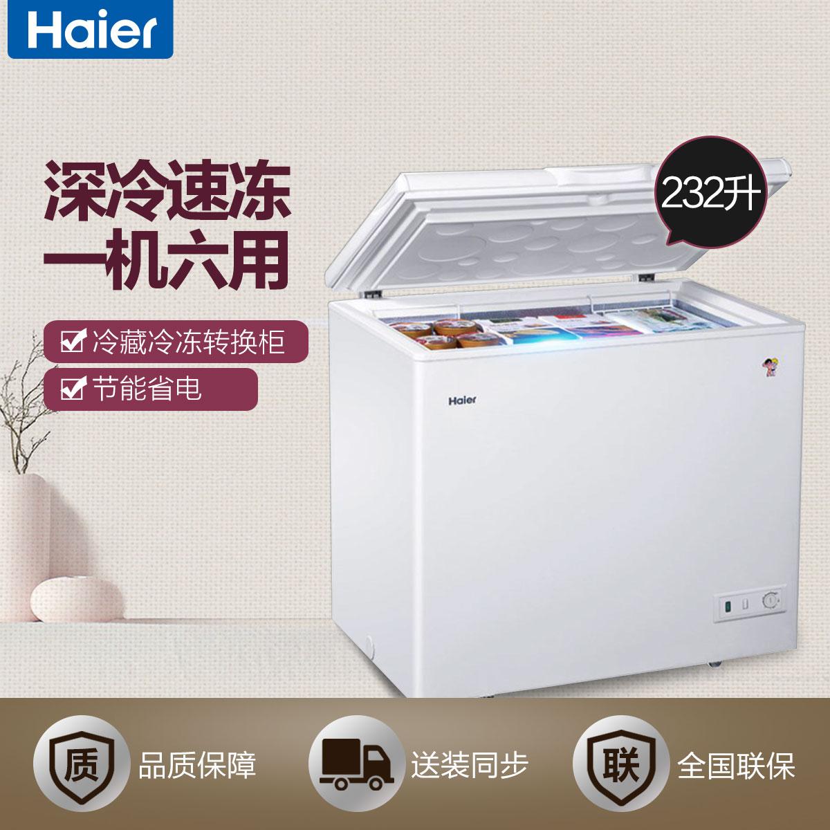 Haier/海尔 冷柜 BC/BD-232HD