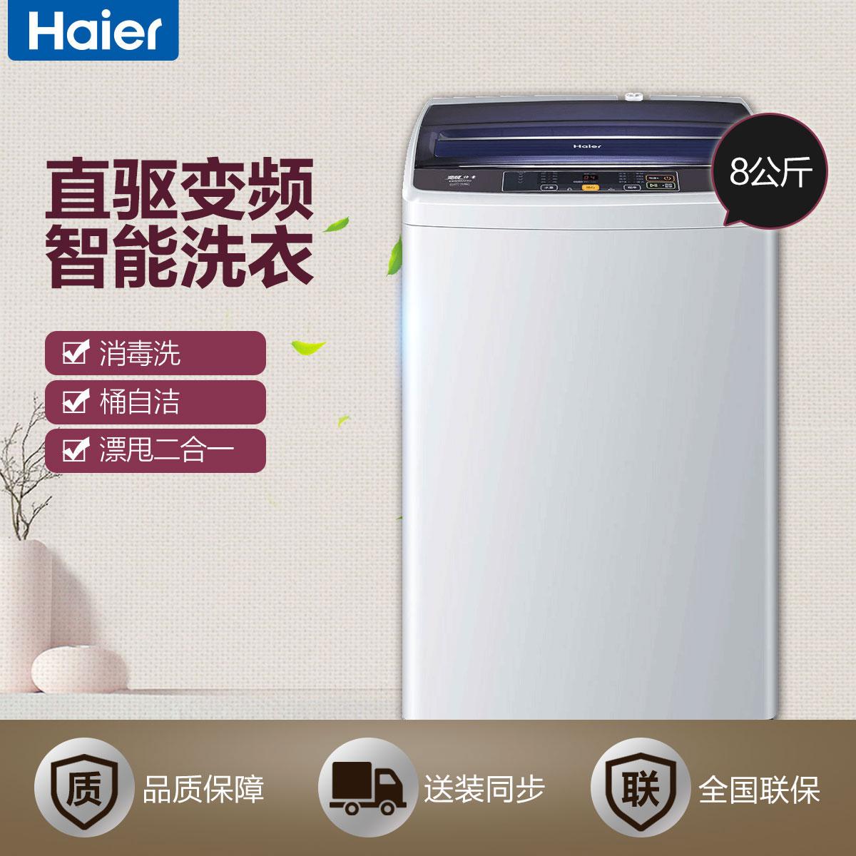 Haier/海尔 波轮洗衣机 EB80BM2TH